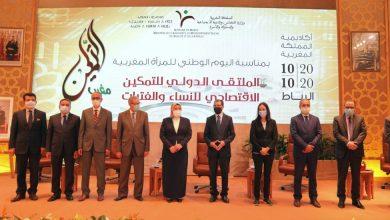 "Photo of الحكومة تنظم ملتقى لـ""التمكين الاقتصادي للنساء "" بمناسبة يوم المرأة المغربية"