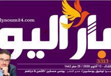 "Photo of أزمة ""أخبار اليوم"".. النقابة تتضامن وصحافيوها يحذرون من المساس بحقوقهم"