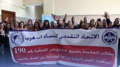Photo of الاتحاد التقدمي لنساء المغرب: العنف ضد المرأة من أكثر انتهاكات حقوق الإنسان انتشارا