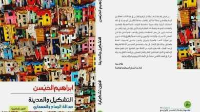 Photo of التشكيل والمدينة.. صداقة الرسام والمعماري