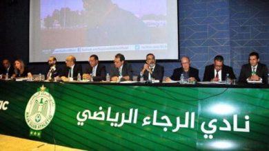 Photo of الرامي ينسحب من سباق الرئاسة بفريق الرجاء