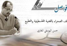 Photo of ربط ملف الصحراء بالقضية الفلسطينية والتطبيع