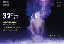 Photo of ندوة المهرجان الدولي للمسرح الجامعي بالبيضاء.. الإنسان والحلم وأبو الفنون