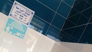 Photo of القنيطرة: السلطات ترخص بإعادة فتح الحمامات