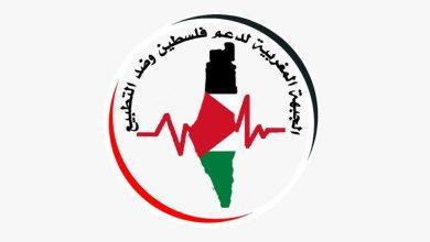 Photo of 15 تنظيما مغربيا يؤسسون جبهة موحدة لدعم فلسطين وضد التطبيع