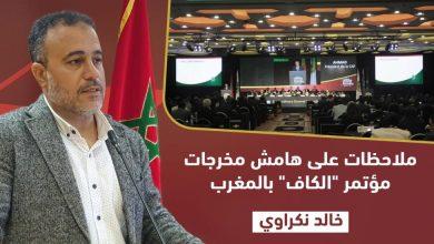 """ملاحظات على هامش مخرجات مؤتمر """"الكاف"""" بالمغرب"""