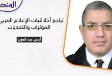 تراجع أخلاقيات الإعلام العربي .. المؤثرات والتحديات