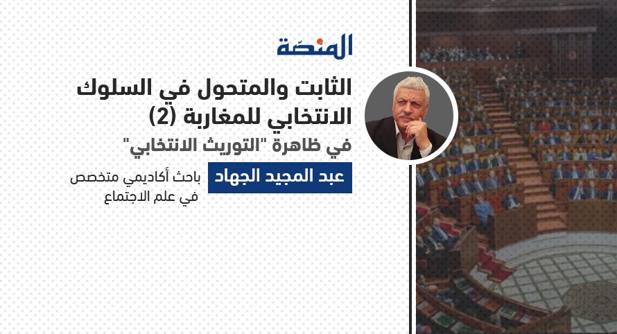 الثابت والمتحول في السلوك الانتخابي للمغاربة (2)