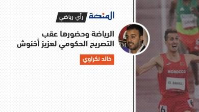الرياضة وحضورها عقب التصريح الحكومي لعزيز أخنوش