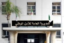 """الأمن الجزائري يعلن إحباط مخطط مدعوم من """"بلد في شمال إفريقيا"""""""