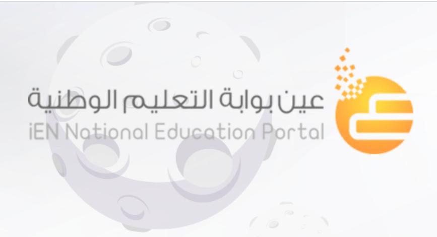 قناة عين تبدأ بث الدروس والمتابعة من منصة مدرستي – صفحة الطالب