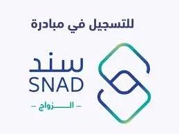 تفاصيل برنامج سند محمد بن سلمان .. وطريقة التقديم وتفعيل الحساب