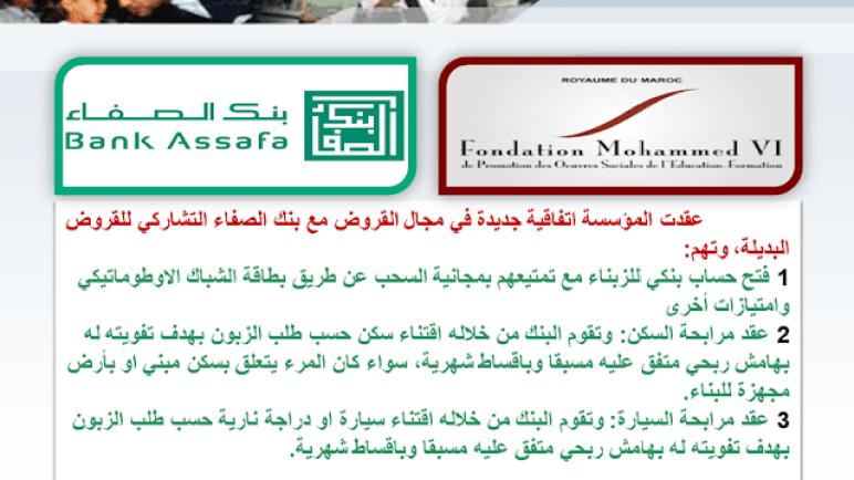 جديد…توقيع اتفاقية بين مؤسسة محمد السادس للتعليم وبنك الصفاء التشاركي الاسلامي
