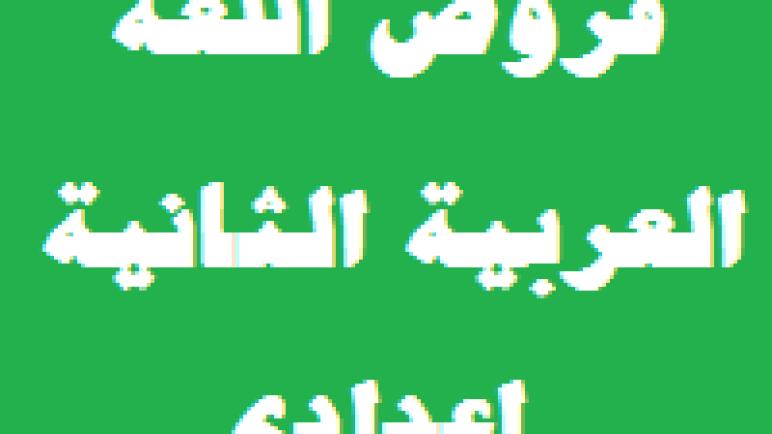 فروض اللغة العربية الثانية اعدادي