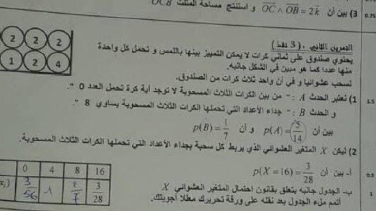 الامتحان الوطني للرياضيات 2017 مع التصحيح  الدورة العادية