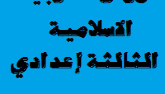 دروس التربية الاسلامية الثالثة إعدادي