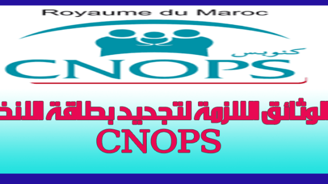الوثائق اللازمة لتجديد بطاقة الانخراط CNOPS: الزوجة – الابناء