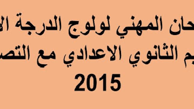 الامتحان المهني لولوج الدرجة الأولى التعليم الثانوي الاعدادي مع التصحيح 2015