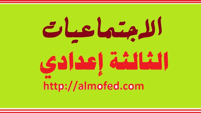 درس المراحل الكبرى لبناء لدولة المغربية الحديثة – مادة التاريخ – الثالثة إعدادي