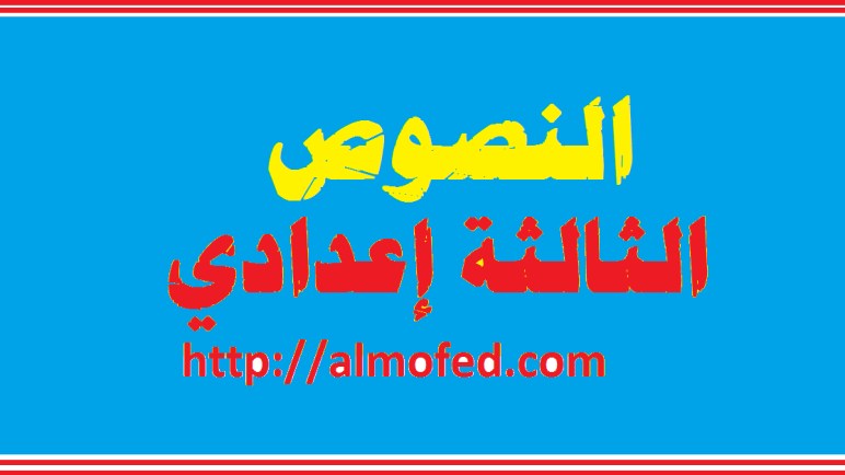 تحضير النص القرائي الوطن والوطنية للثالثة إعدادي (مادة اللغة العربية)