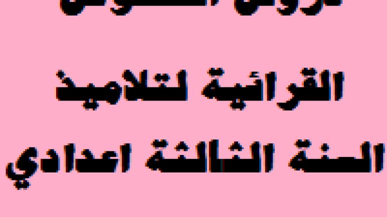 تحضير النص القرائي الجراد للثالثة إعدادي (مادة اللغة العربية)
