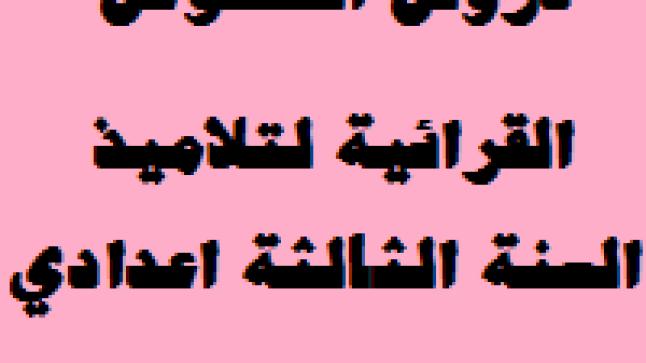 تحضير النص القرائي كلنا نرجو السلام للثالثة إعدادي (مادة اللغة العربية)