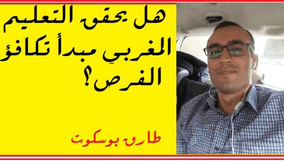 هل يحقق التعليم المغربي مبدأ تكافؤ الفرص؟