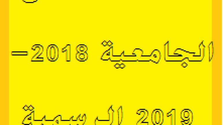 لائحة العطل الجامعية 2018-2019 الرسمية بالمغرب