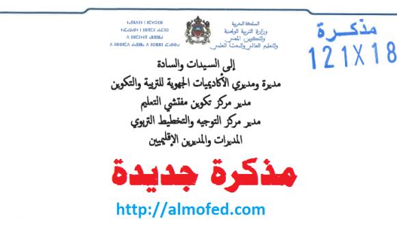 دورية مشتركة بين وزارة التربية الوطنية والتكوين المهني والتعليم العالي والبحث العلمي ووزارة الصحة حو