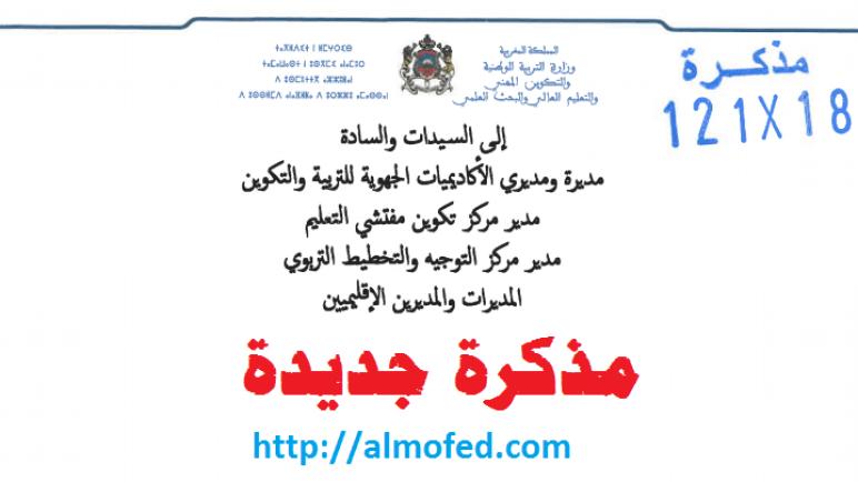 مذكرة رقم 19-032 بتاريخ 13 مارس 2019 بشأن الحركة الإدارية الخاصة بإسناد منصب مدير ومنصب مدير الدراسة