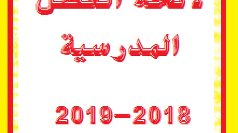 لائحة العطل المدرسية 2018-2019 بالمغرب