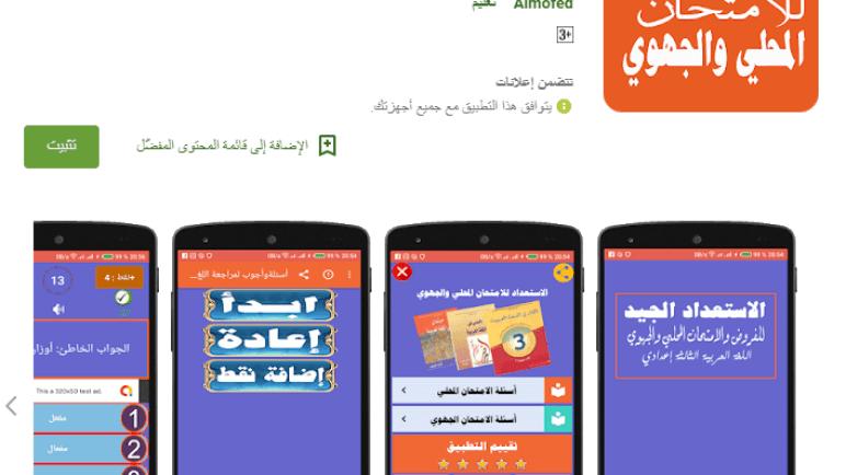 تطبيق أسئلة وأجوبة لمراجعة اللغة العربية الثالثة إعدادي،