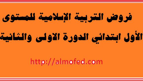 فروض التربية الإسلامية للمستوى الأول ابتدائي الدورة الاولى والثانية