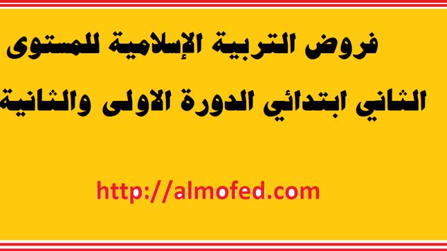 فروض التربية الإسلامية للمستوى الثاني ابتدائي الدورة الاولى والثانية