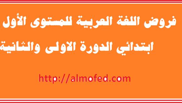 فروض اللغة العربية للمستوى الأول ابتدائي الدورة الاولى والثانية