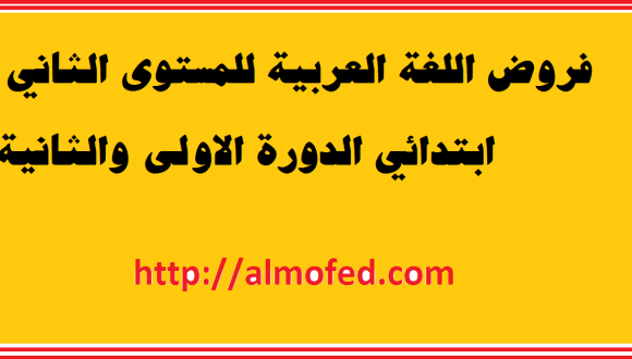 فروض اللغة العربية للمستوى الثاني ابتدائي الدورة الاولى والثانية