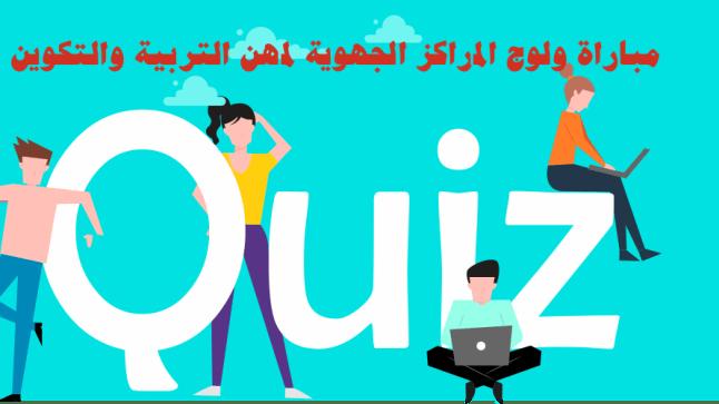 تطبيق أسئلة QCM  للاستعداد لمباراة ولوج المراكز الجهوية لمهن التربية والتكوين