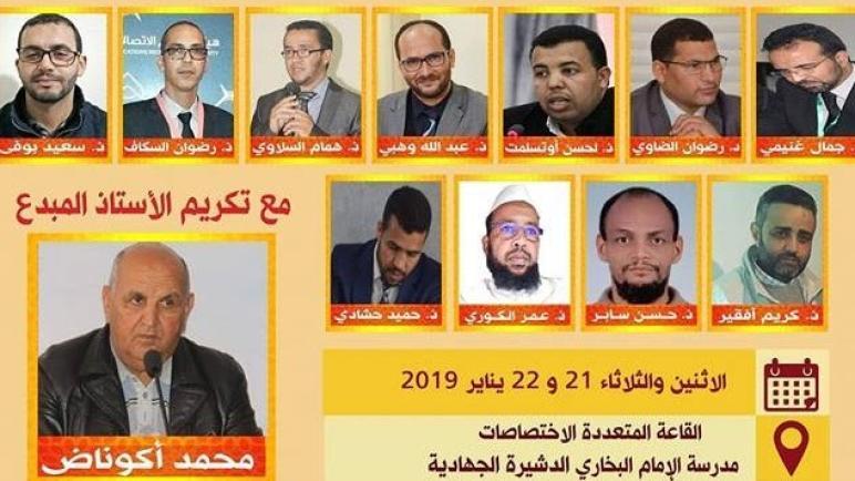 المدرسة المغربية ومهارات القرن الواحد والعشرين شعار الملتقى الجهوي الثاني للمدرس
