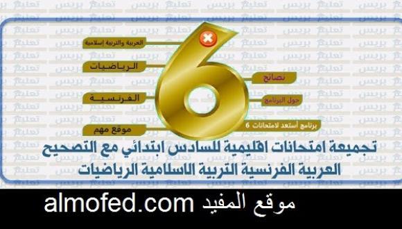 تجميعة امتحانات اقليمية للسادس ابتدائي مع التصحيح العربية الفرنسية التربية الاسلامية الرياضيات
