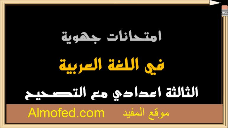 امتحانات جهوية في اللغة العربية الثالثة اعدادي مع التصحيح