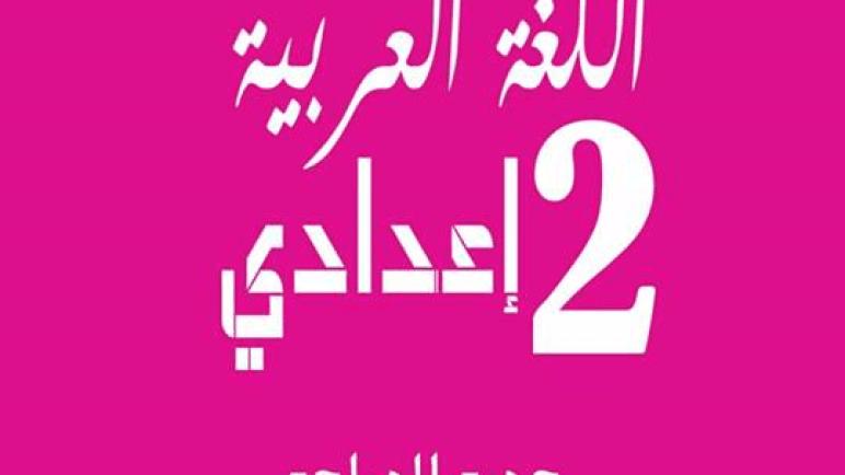 """دروس اللغة العربية """"الدرس اللغوي"""" لتلاميذ الثانية اعدادي"""