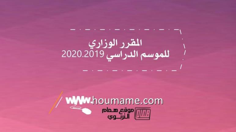 المقرر الوزاري للموسم الدراسي 2020.2019