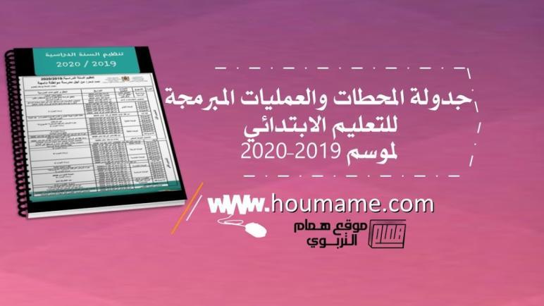 جدولة المحطات والعمليات المبرمجة للتعليم الابتدائي لموسم 2019-2020