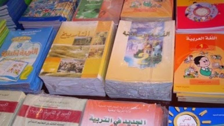 لائحة الكتب والكراسات موضوع التحيين برسم الموسم الدراسي 2019- 2020