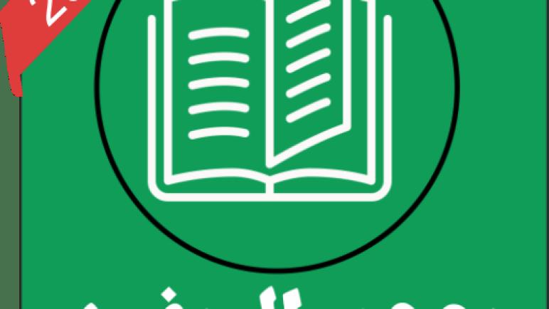 معجم المفيد (عربي- عربي) 120,000 ألف كلمة
