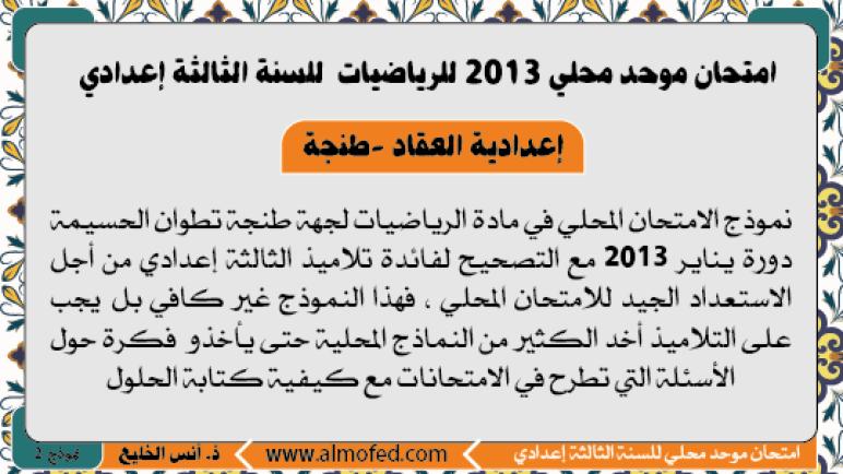 امتحان موحد محلي 2013 في مادة الرياضيات إعدادية العقاد جهة طنجة