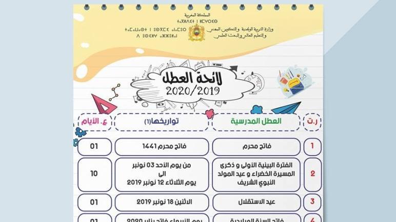 لائحة العطل للموسم الدراسي 2019/2020 بتصميم احترافي