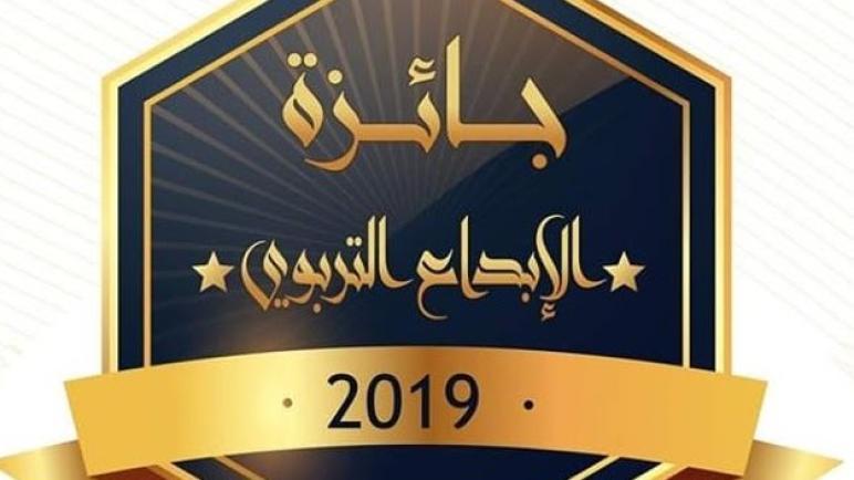 الدورة الأولى لجائزة الإبداع التربوي 2019.2020