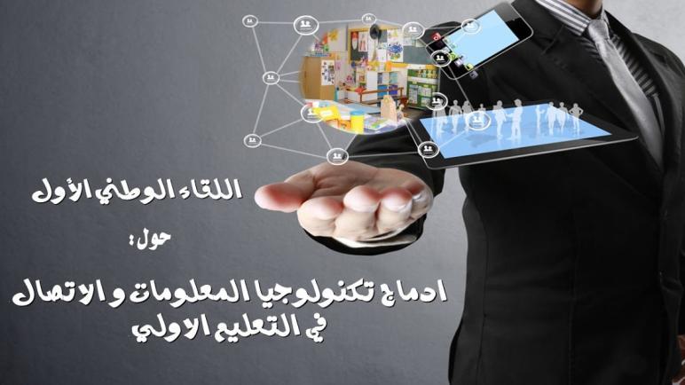 اللقاء الوطني الاول حول موضوع ادماج تكنولوجيا المعلومات و الاتصال في التعليم الاولي