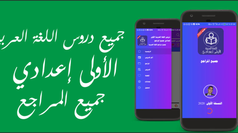 دروس اللغة العربية الأولى إعدادي جميع المراجع (تطبيق اندرويد)